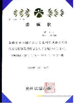 20110630-koshu.jpg